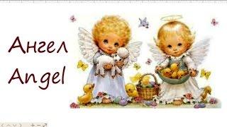 Ангел, Angel, как нарисовать ангела карандашом, #draw(Ангел, Angel, как нарисовать ангела карандашом, #draw Самая главная и основная сложность в рисовании ангела закл..., 2016-12-23T14:30:04.000Z)