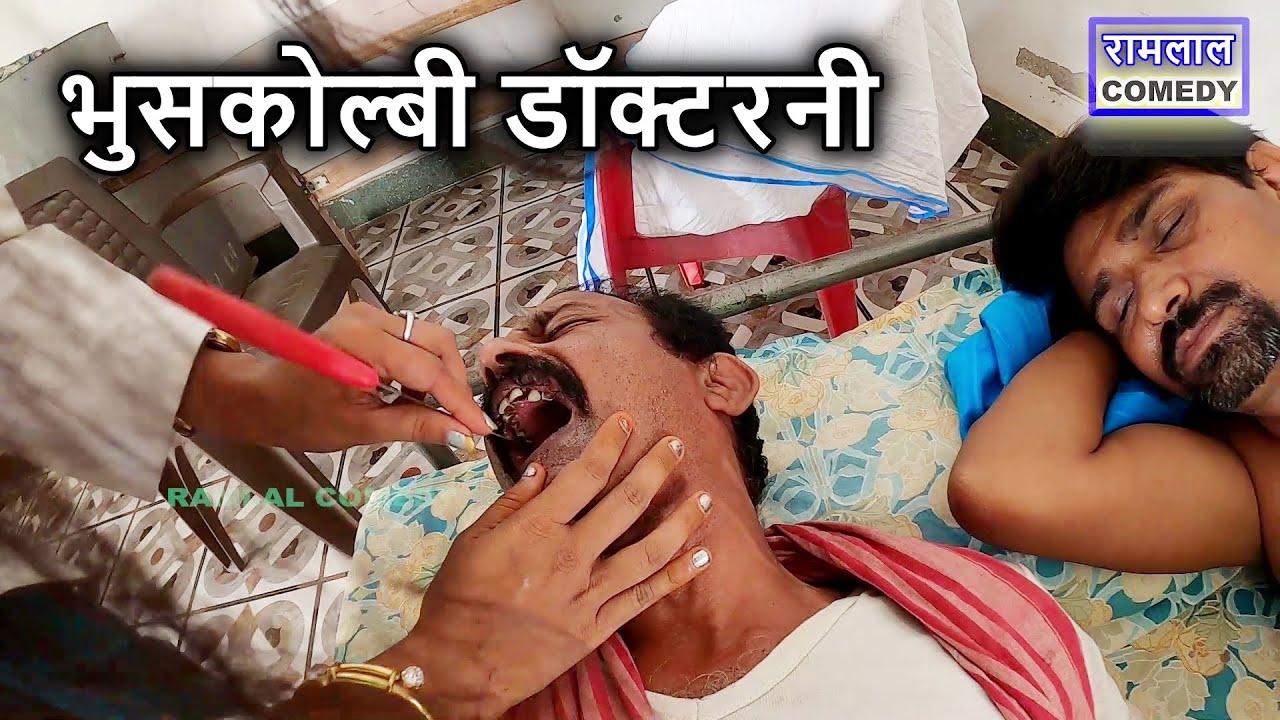 रामलाल चलल बाप के इलाज करबैय लेल | RAMLAL CHALAL BAAP KE ILAJ KE LEL | #RamlalComedy #MaithiliComedy