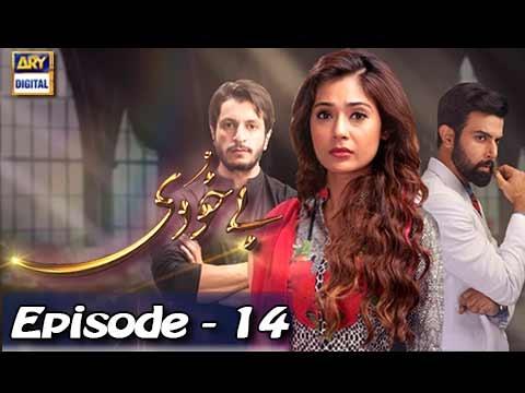 Bay Khudi Ep - 14  - 16th February 2017 - ARY Digital Drama