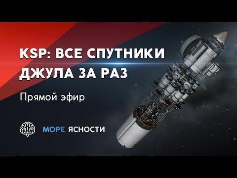 KSP: все спутники Джула за раз | Море Ясности