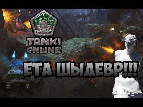 Tanki Online - ОБЗОР ИГРЫ. Релиз Танки Онлайн в Steam!