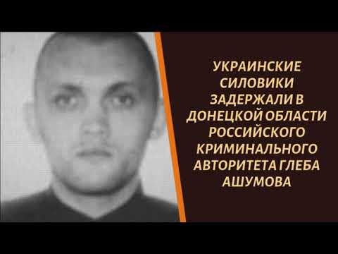 Украинцы задержали вора в законе из Иваново