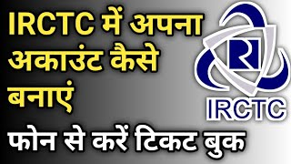 IRCTC account kaise banaye 2020 | how to create account on irctc & book irctc ticket