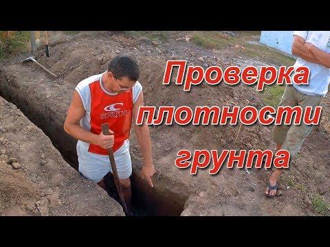 Проверка плотности грунта в траншее для фундамента