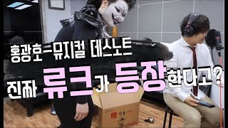 살찐 류크 사과먹방ㅋㅋ웃음참기 홍광호-뮤지컬 데스노트 …