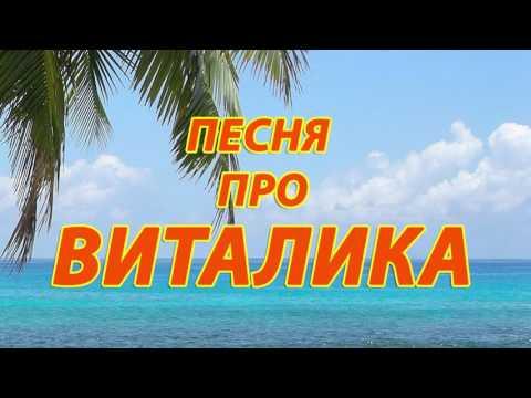 Песня про Виталика
