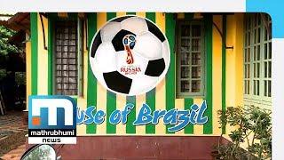 House Of Brazil Warmly Welcomes 2018 FIFA World Cup| Mathrubhumi News