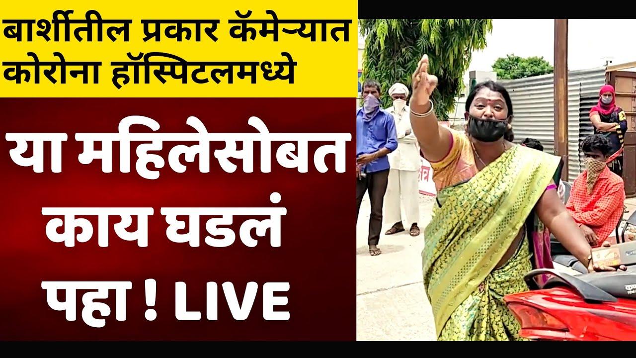 पैशासाठी डॉक्टर पेशंटसोबत काय करतात ; मराठी महिलेसोबत घडलं बघा!  बार्शीतील प्रकार Live Marathi Women