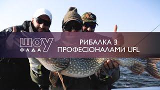 Рибалка з професіоналами UFL ШоУолда 201