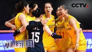 [中国新闻] 世界女排联赛总决赛 击败土耳其 中国女排获得季军 | CCTV中文国际