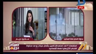 صباح دريم | استشهاد 9 في استهداف كمين بشمال سيناء..وصد محاولة اقتحام 20 إرهابيا نقطة المساعيد