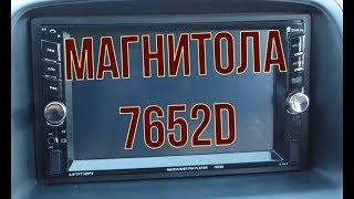 Магнитола с Алиекспрес, 2 din 7652D, 2 дин магнитола 7652Д