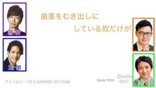 A.B.C-Zラジオ文字起こし アルコ&ピースD.C.GARAGE 2017/2/28 河合郁人...