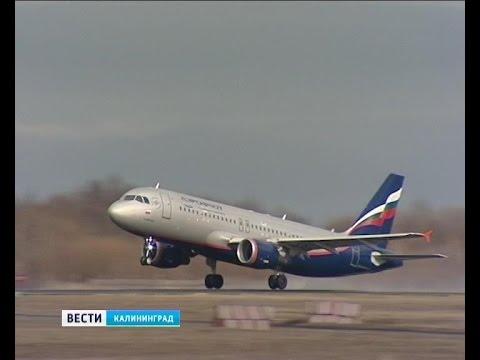 Стоимость авиабилетов Калининград-Москва повысится на 510 рублей