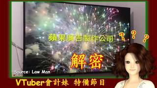 聖誕夜TVB黃金時段驚現 #5秒復古廣告 #狂播 蘋果廣告製作公司 Christmas Night, STRANGE ad appear?