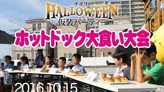 10月8日のチボリマルシェで開催予定だった「ホットドック大食い大会」を...