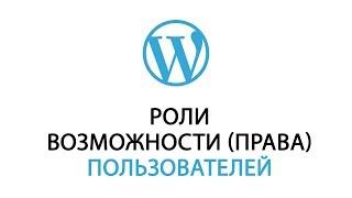видео Роли в Wordpress - плагины и настройка прав пользователей
