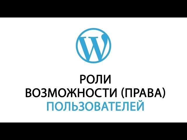 Роли и возможности пользователей в WordPress