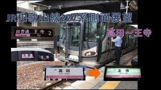 JR西日本227系1000番台側面展望 高田~王寺