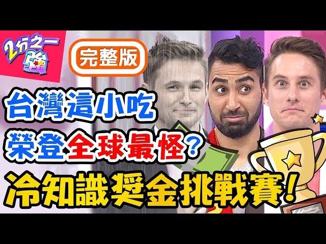 冷知識獎金挑戰賽!據約會APP統計,台灣男生叫「這名字」愛劈腿?馬丁意外爆出好友秘密?!杜力 蔡博文【#2分之一強】20200101 完整版 EP1216