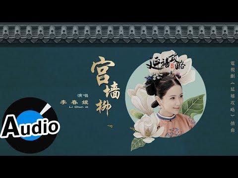 李春嬡 Li Chun Ai - 宮牆柳(官方歌詞版)- 電視劇《延禧攻略》插曲