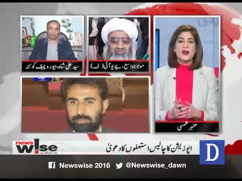 Newswise - 08 January, 2018 - Dawn News