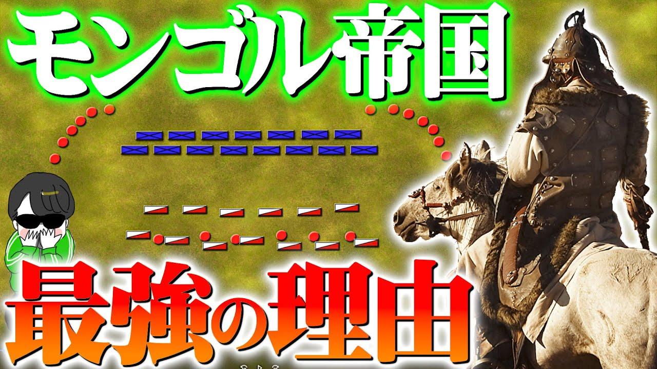 なぜ最強?モンゴル帝国の超戦術を簡単解説【チンギス・ハンの偉業】世界史の戦術戦略