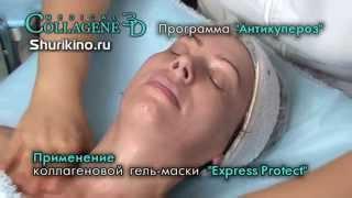 Учебный фильм видеоурок для косметологов Коллаген в косметологии Лечение купероза