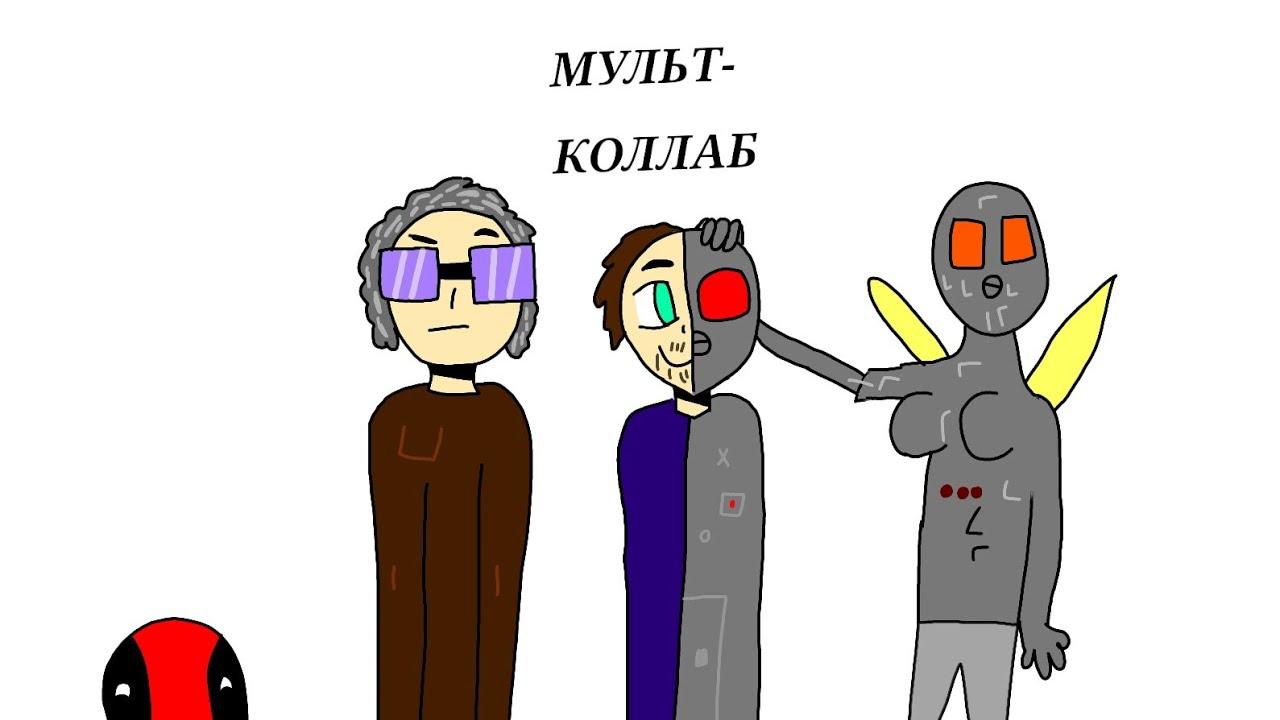 МУЛЬТ-КОЛЛАБ   ЧЕЛОВЕК-МУРАВЕЙ и ОСА - YouTube