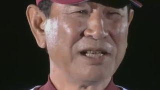 【追悼】【PV】星野仙一