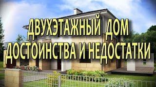 видео Преимущества двухэтажного дома