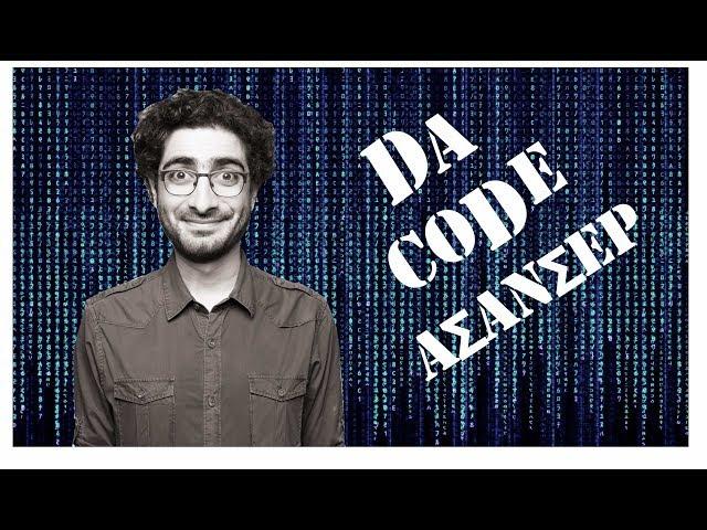 Da Code - Ασανσέρ + Διαγωνισμός