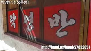 대전맛집 락영반점(잡채밥 6000), 중촌동 시영아파트