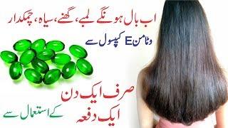 long hair | long hair tips | long hair tips in urdu | silky hair | straight hair
