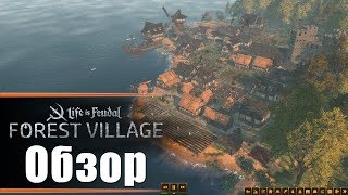 Life is Feudal: Forest Village - Обзор