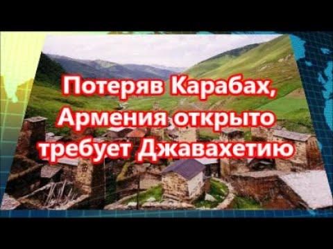 Потеряв Карабах, Армения открыто требует Джавахетию