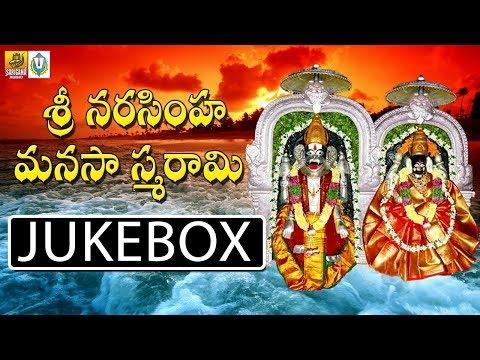 Narasimha Swamy Songs   Lakshmi Narasimha Swamy Songs   Sri Lakshmi Narasimha Swamy Devotional Songs