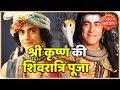 Maha Shivratri Being Celebrated In Serial Radha Krishna | Saas Bahu Aur Saazish