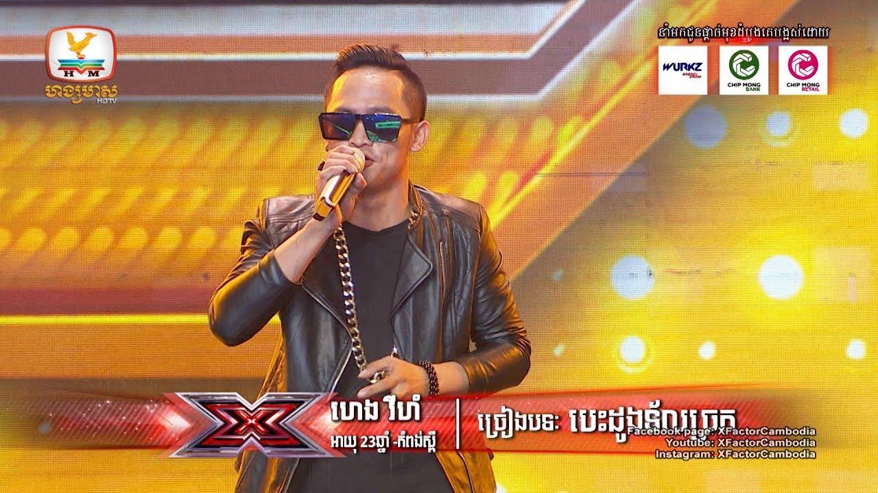 ចាំមើលថារីហំអាចបន្តទៅមុខទៀតឬក៏យ៉ាងណា! - X Factor Cambodia - The Six Chairs Challenge - Week 2