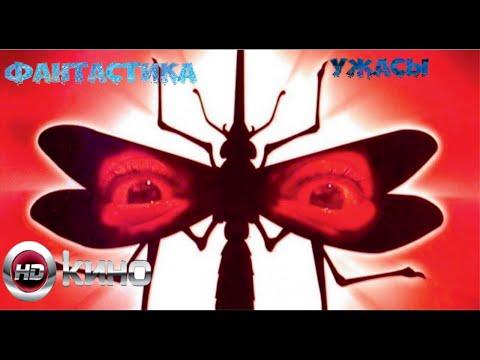 МОСКИТЫ. Инопланетная мутация (ужасы, фантастика) зрителям, достигшим 18 лет