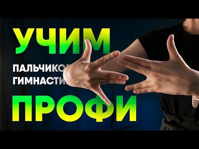 Пальчиковая гимнастика для начинающих. Занятие #3