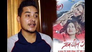 निर्देशक सुदर्शन थापाले दिए 'प्रेमगीत २'लाई गतिलो झापड     Prem Geet 2    Ma Yesto Geet Gauchhu