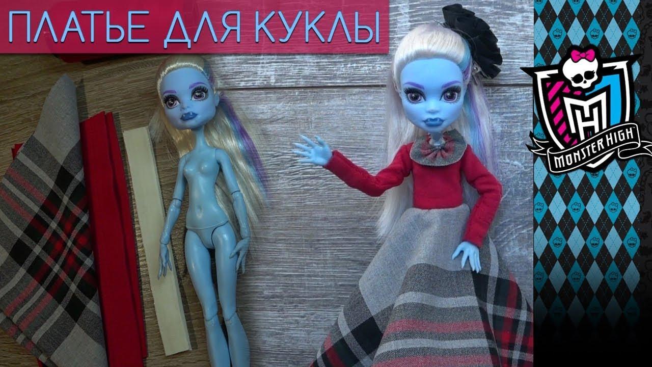Как сшить платье своими руками быстро и без выкройки для куклы монстр хай фото 70