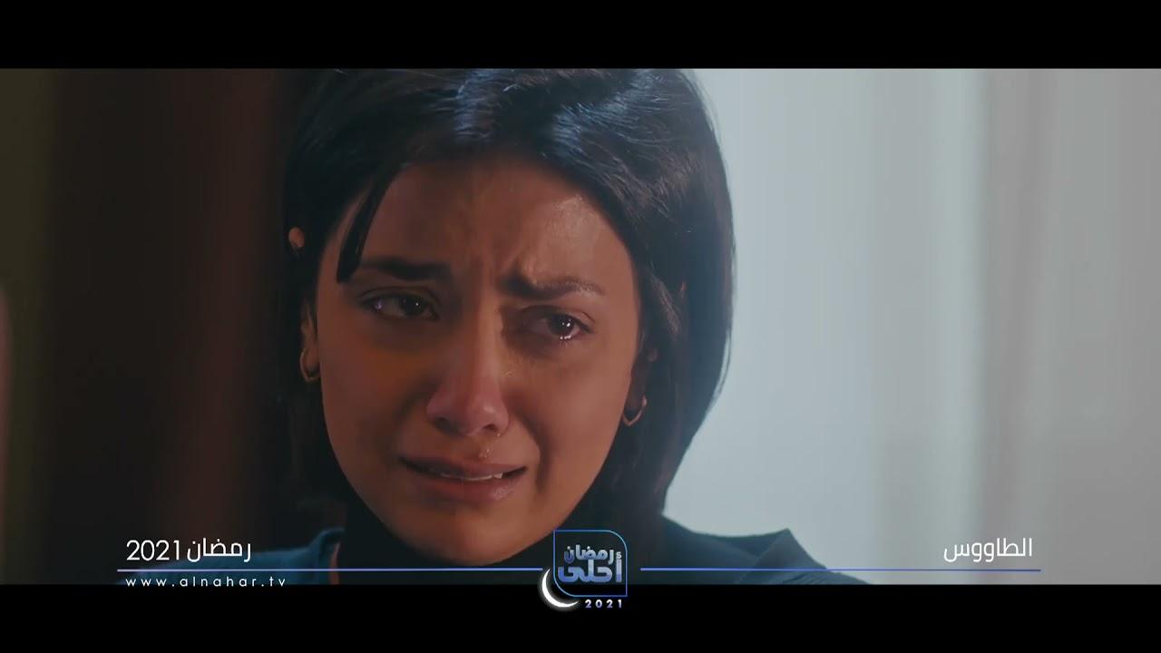 برومو مسلسل الطاووس رمضان 2021 على قناة النهار