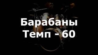 Барабаны Минус - темп 60
