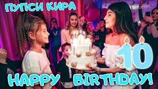 ДЕНЬ РОЖДЕНИЯ HAPPY BIRTHDAY ПУПСИ КИРА 10 ЛЕТ мое утро 2020