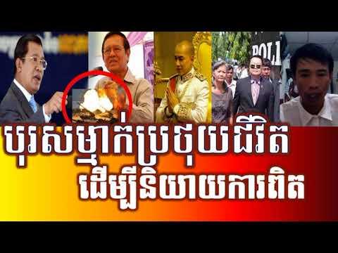 បុរសម្មាក់ប្រថុយជីវិតដើម្បីនិយាយការពិត Cambodia Politics News,Cambodia News,By Neary khmer