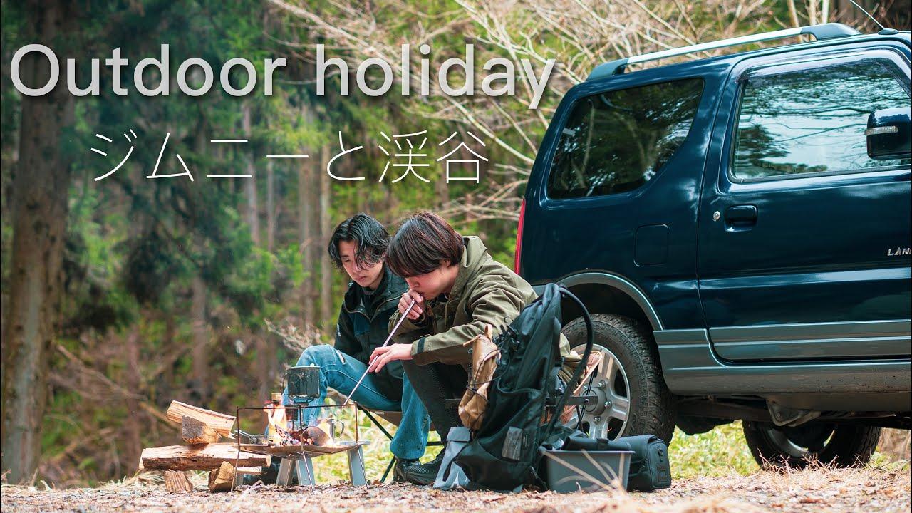 【ソロキャンプ】ジムニーで休日を - キャンプ道具を楽しむ2人