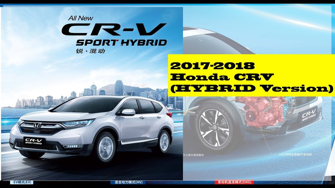 Honda Crv Hybrid >> The All New 2017 2018 Honda Crv Hybrid In Depth Details And Specs