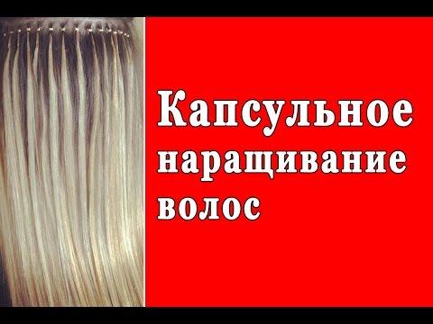 Обучение: Капсульное наращивание волос